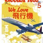 Goods Press グッズプレス 5月号