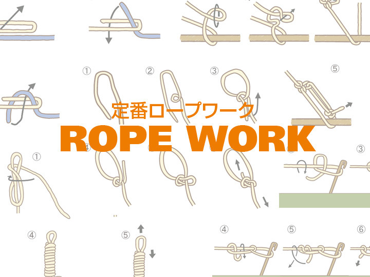 howto rope