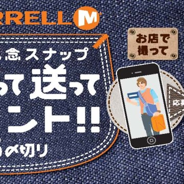 20150511MERRELL