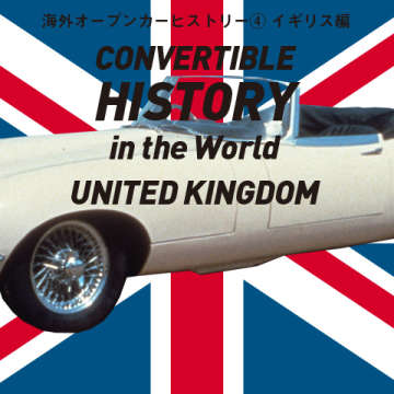 import-convertible UK