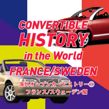 import-convertible france sweden
