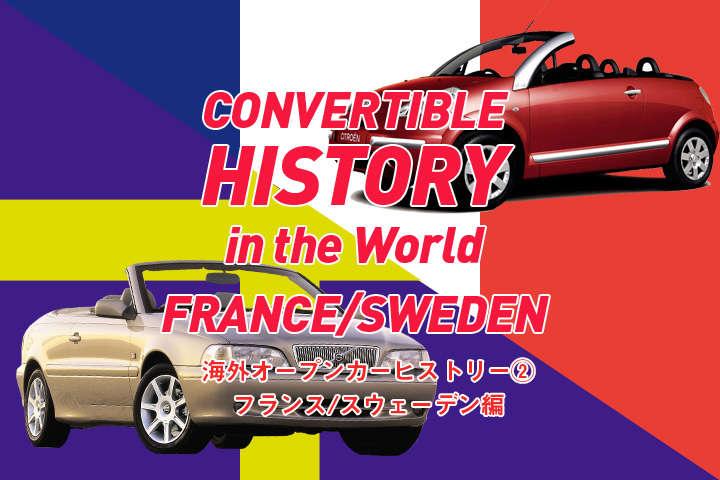 import-convertible france sweden