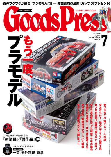 0A_GoodsPress7月号表紙