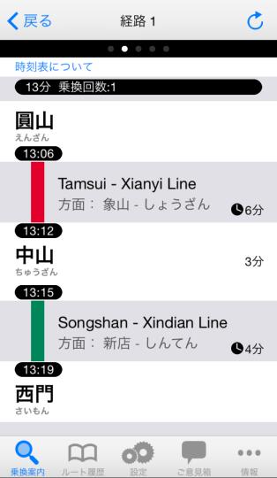NAVITIME Transit_探索結果画面
