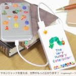 「はらぺこあおむし」デザイン スマホ用バッテリー