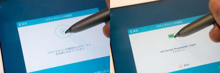 EvernoteのiPad向け手書きメモアプリ「Penultimate」(無料)でJot Script 2を認識させたところ。iPadのBluetooth機能をオンにして、画面をタッチするだけで認識が完了する