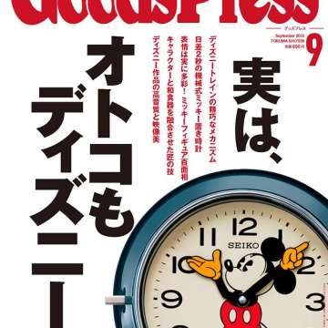 GoodsPress9月号