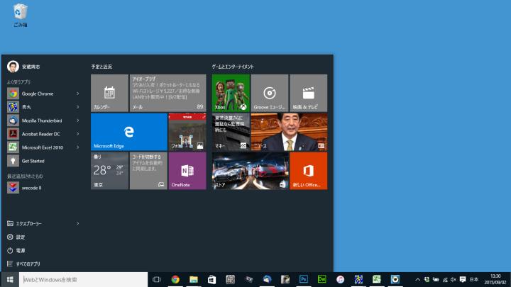 こちらがWindows 10のスタート画面。Windows 7のスタートメニューとWindows 8/8.1のモダンUIがうまく融合している