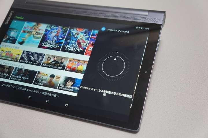 YOGA Tablet 3 Proのフォーカス調整はソフトウエアで行うようになっている。YOGA Tablet 2 Proに比べて細かい調整が可能だ