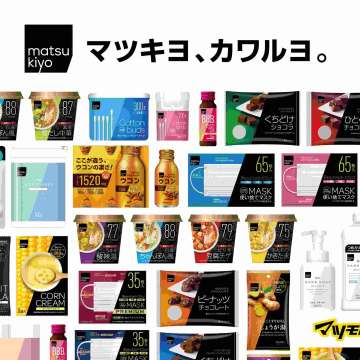 新プライベートブランド matsukiyoの商品