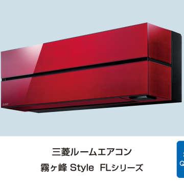 三菱ルームエアコン「霧ヶ峰Style FLシリーズ」赤