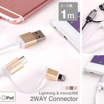 Alumi Lightning Cable 2WAY Connector ver.