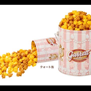 サイズはガロン缶とクォーター缶の2種類。価格は中身に入れるポップコーンによって変わる。