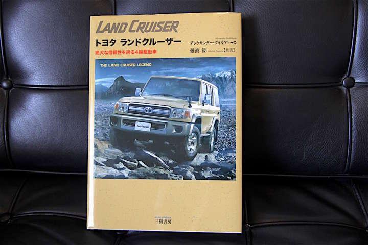 landcruiser - 3