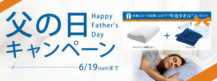 テンピュール父の日
