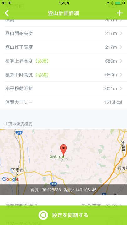 03登山計画作成06詳細2