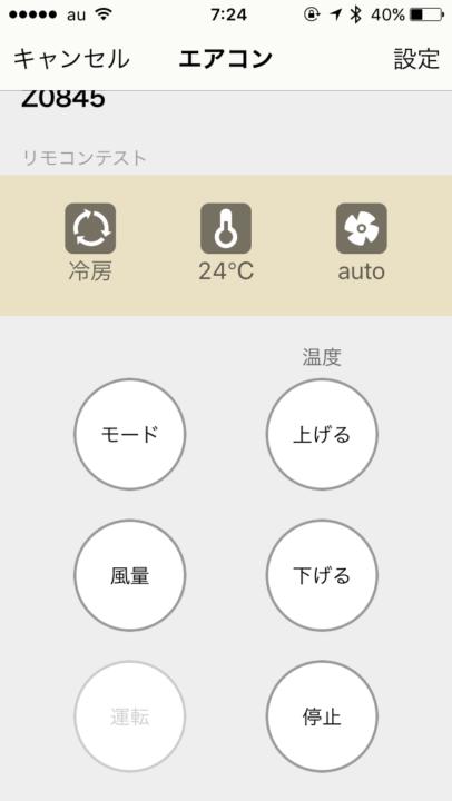 エアコンもテレビ同様に認識できればスマホで操作可能に。テレビと違い、オン・オフだけでなく温度設定や風量・モード変更などもできる。