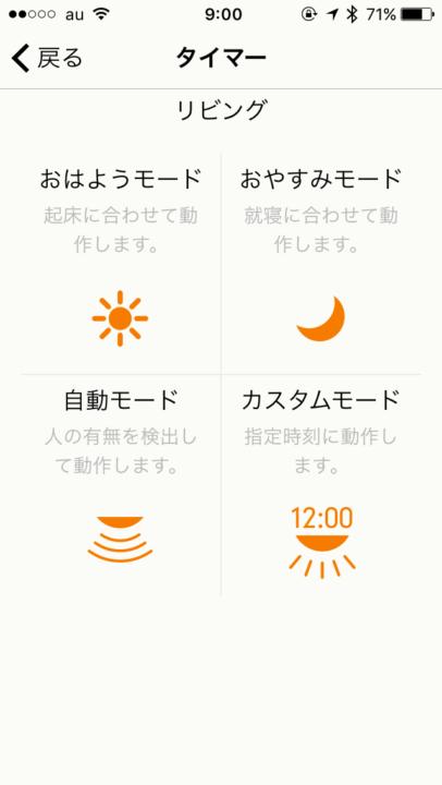 タイマーでは、「おはようモード」「おやすみモード」「自動モード」「カスタムモード」の4種類が選べる。