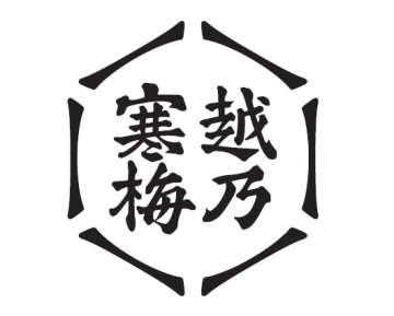20160615_koshinokanbai01