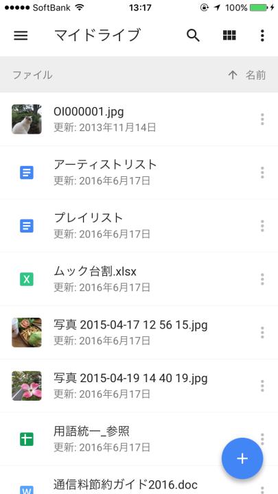 実は使いこなせていない iphone便利アプリ googleドライブ の使い方