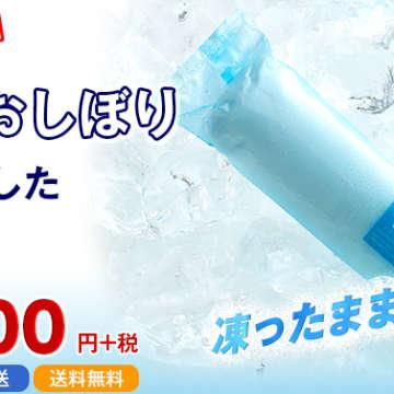冷凍おしぼり