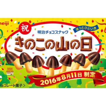 20160729_kinoko000
