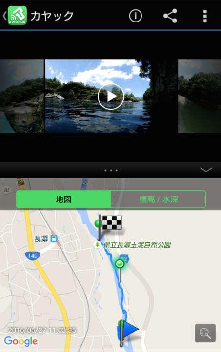Screenshot_カヤック地図