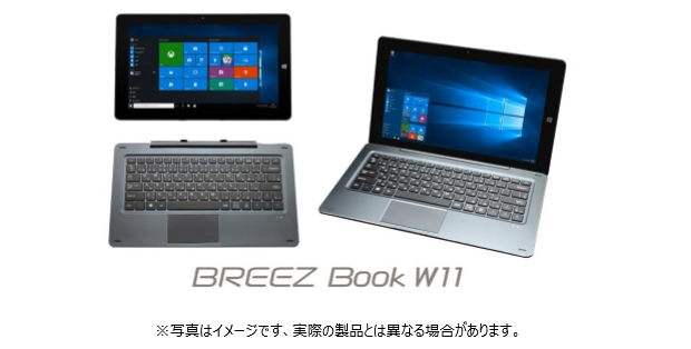 breezbookw11_main