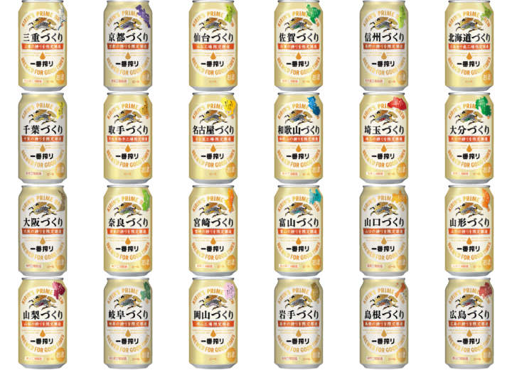 47都道府県一番搾り1