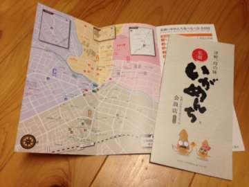 「いがめんち食べるべ会」会員の店を紹介するパンフレットとマップ