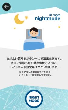 13_!iot_nightmode