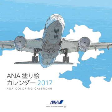 20160816_ANA00