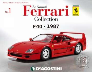 デアゴスティーニ レ・グランディ・フェラーリ・コレクション