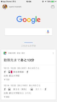 OK_Google02