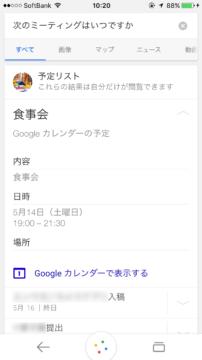 OK_Google05