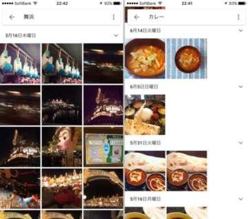 iPhoneGoogleMatome01