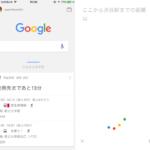 iPhoneGoogleMatome03