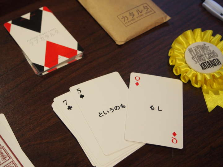 「カタルタ」は、自己紹介やアイスブレイクに役立つカード。引いたカードのお題をもとに自己紹介できるので、旅先など初めて合う人とのコミュニケーションのきっかけになる。