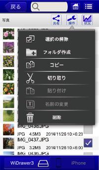 専用アプリ「WiDrawer3」でファイル管理