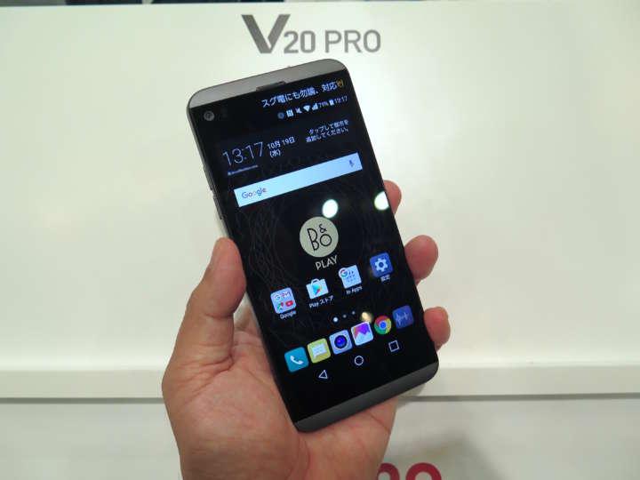 V20 PROはLG製のハイエンド機。5.2インチのQHDディスプレイを搭載