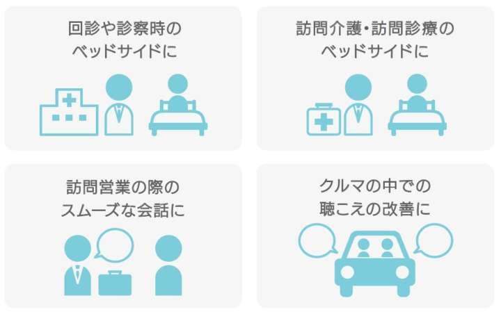 comuoon_mobile_特長