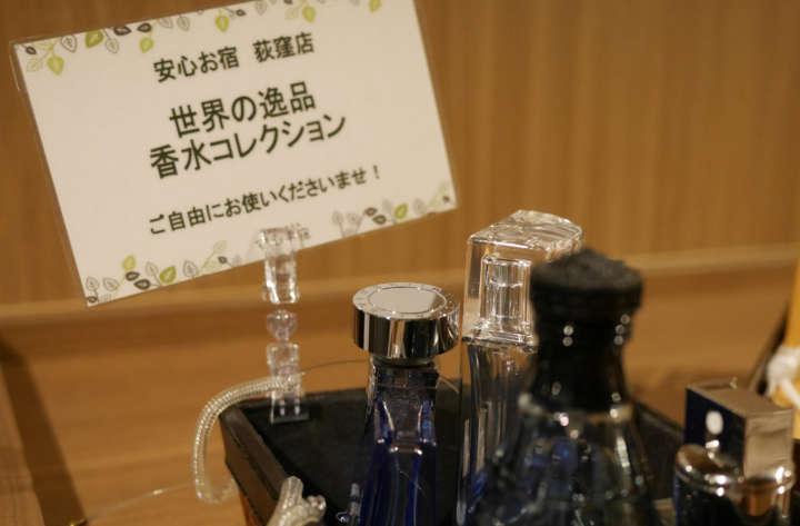 「世界の逸品 香水コレクション」なんて気の利いたものもあり、デート前でも安心。