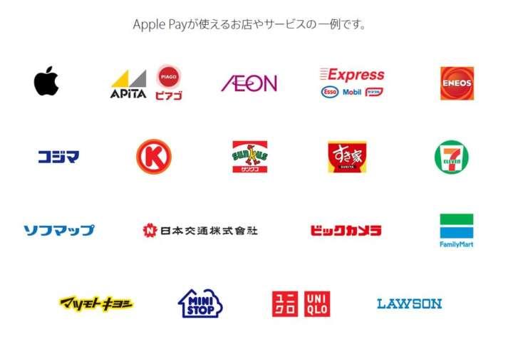 Felicaを搭載したことで、Apple Payが使える店舗はかなり多い