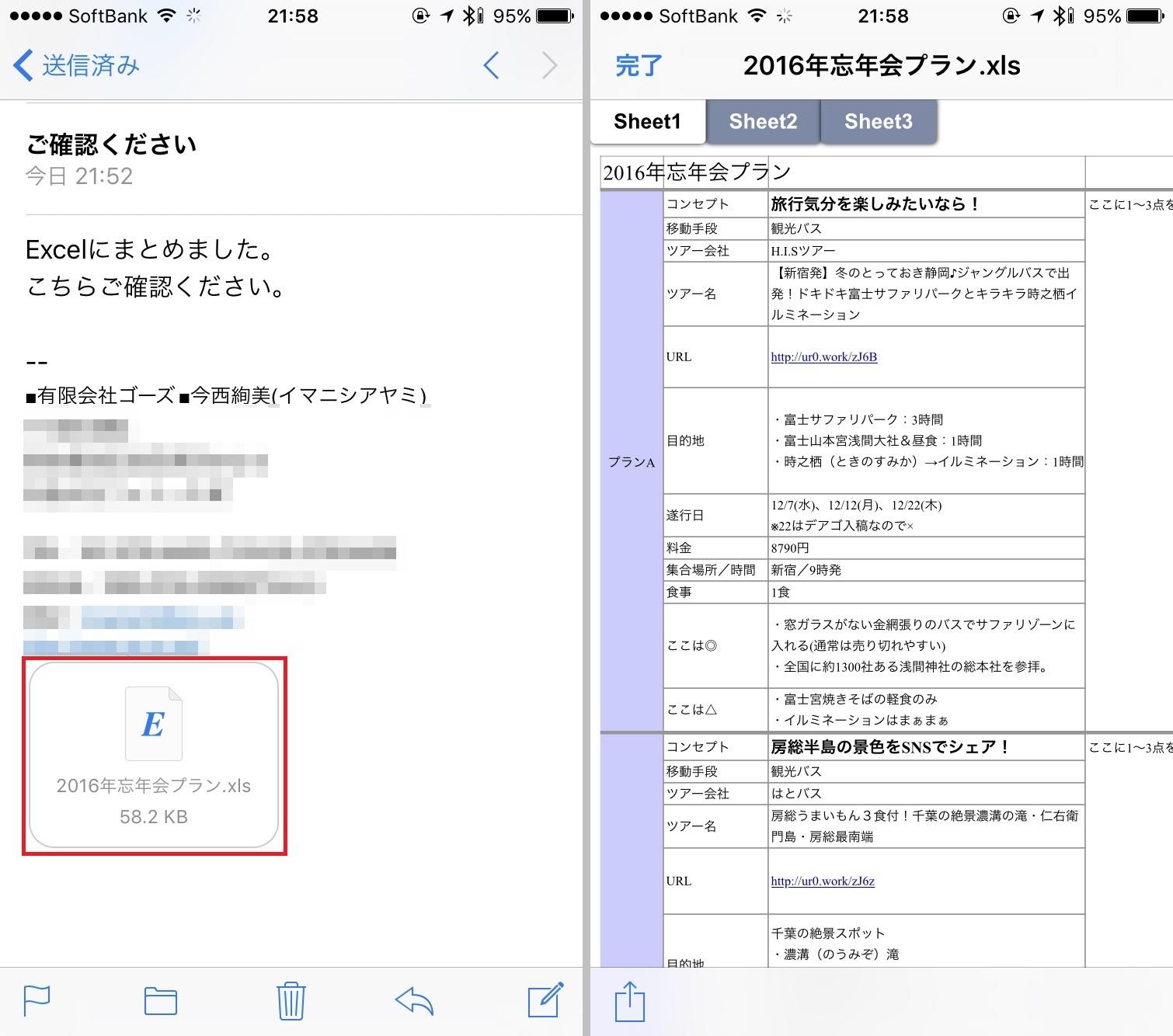 開け ない メール 添付 ファイル の が
