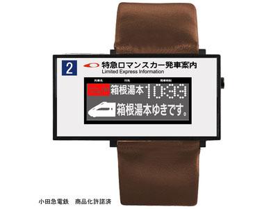 odakyu-watch