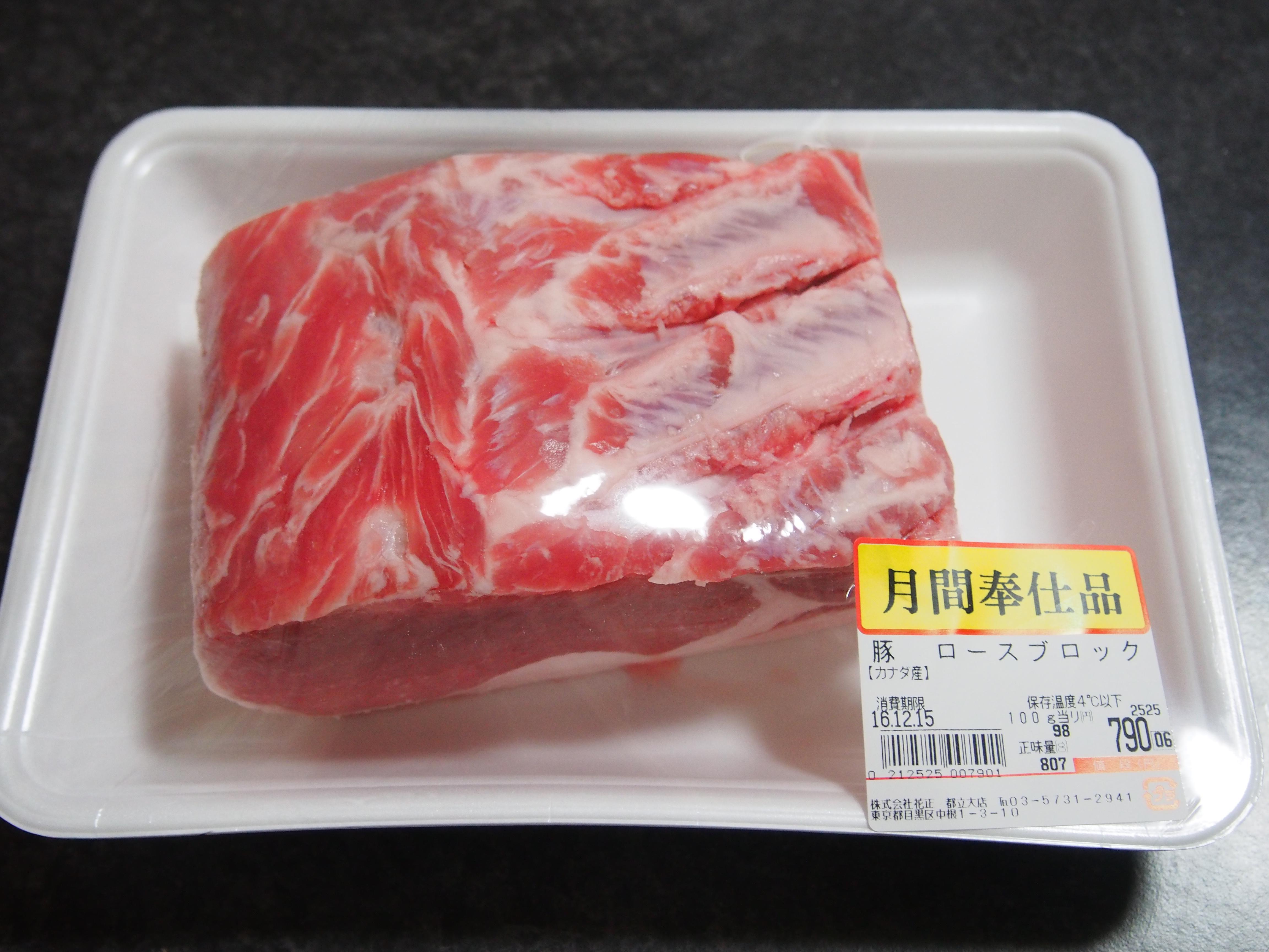 かたまり 豚肉 ロース