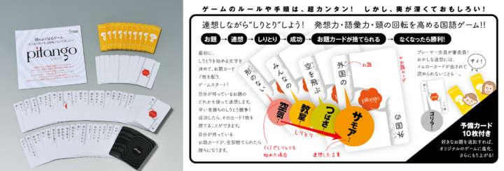 カード ゲーム しりとり
