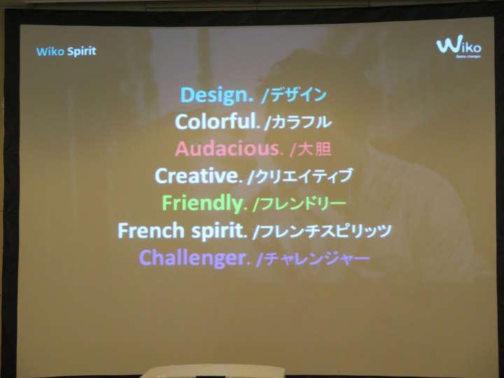 「Wiko Spirit」として掲げられた製品づくりのコンセプト