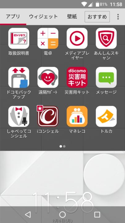 アプリ一覧画面。よく使うアプリのアイコンはホーム画面に移せる