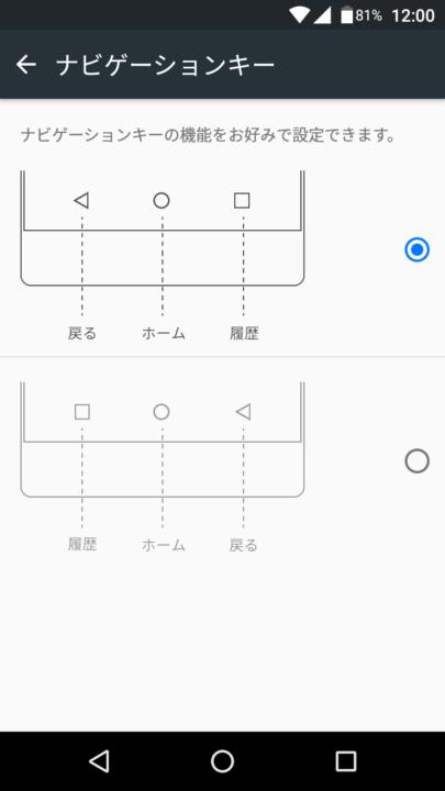 画面下のナビゲーションキーは並び順を変更できる